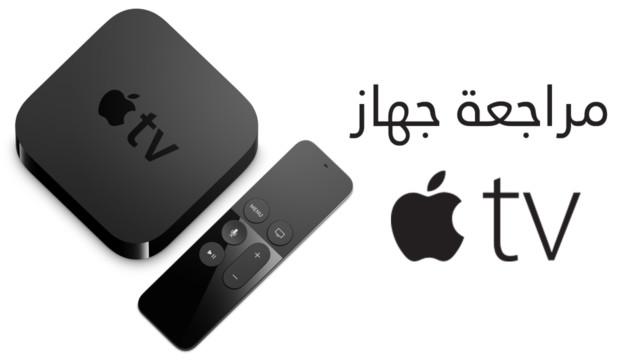 فيديو: مراجعة جهاز Apple TV الجديد ومقارنة مع القديم