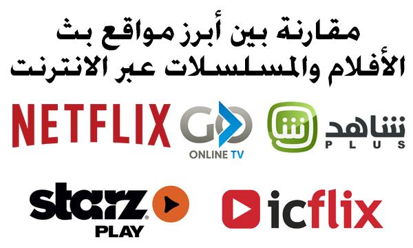 1ae45ea473708 مقارنة بين أبرز مواقع بث الأفلام والمسلسلات الرسمية عبر الانترنت