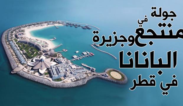جولة في منتجع جزيرة بانانا وقاعة الدرجة الأولى في مطار حمد / قطر