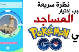 Pokémon GO نظرة سريعة للعبة وسبب اختيار المساجد