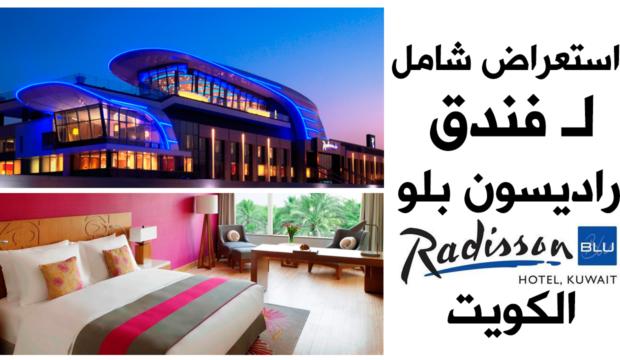 استعراض شامل لـ فندق راديسون بلو الكويت .. تعرف على مرافق الفندق