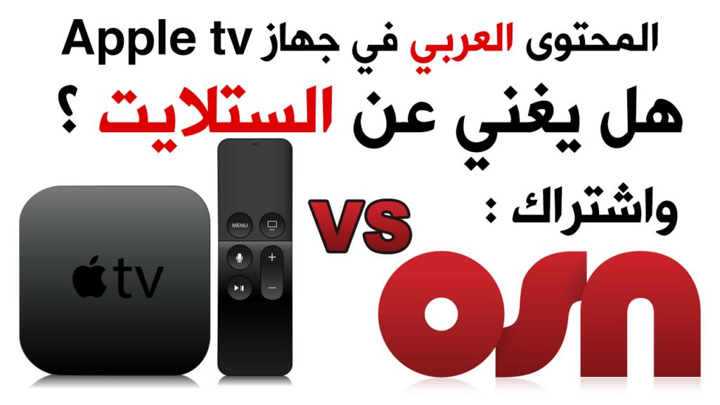 osn-apple-tv