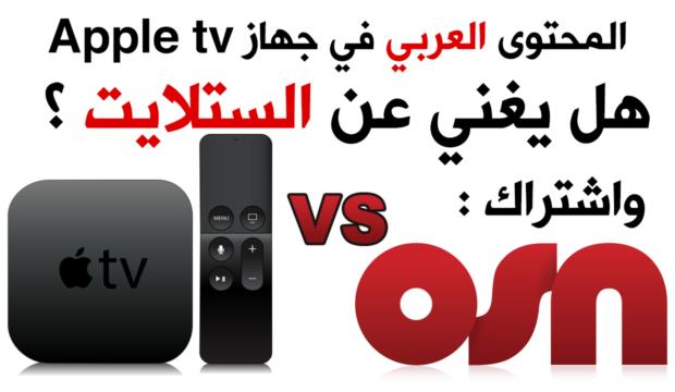 حول جهاز Apple tv : هل يوجد به محتوى عربي ؟ هل يغني عن الستلايت و اشتراك osn ؟