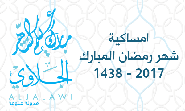 خلفية مميزة للهاتف: امساكية الجلاوي لشهر رمضان 1438-2017